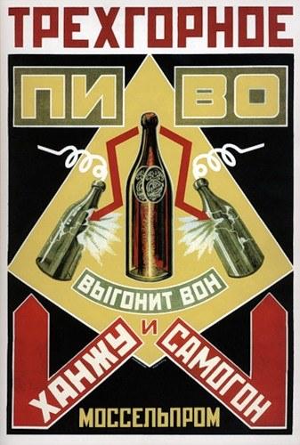Трехгорное пиво выгонит вон ханжу и самогон.